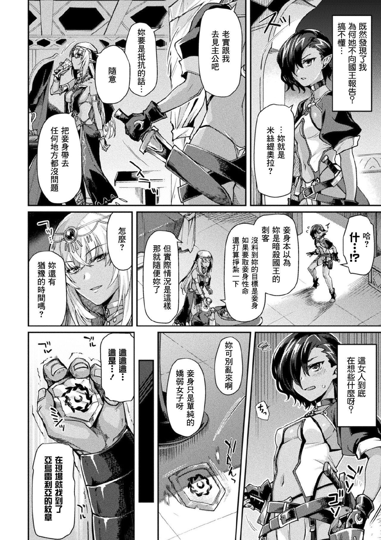 [Tsukitokage] Kuroinu II ~Inyoku ni Somaru Haitoku no Miyako, Futatabi~ THE COMIC Chapter 6 (Kukkoro Heroines Vol. 7) [Digital] [Chinese] [鬼畜王漢化組] [Digital] 4