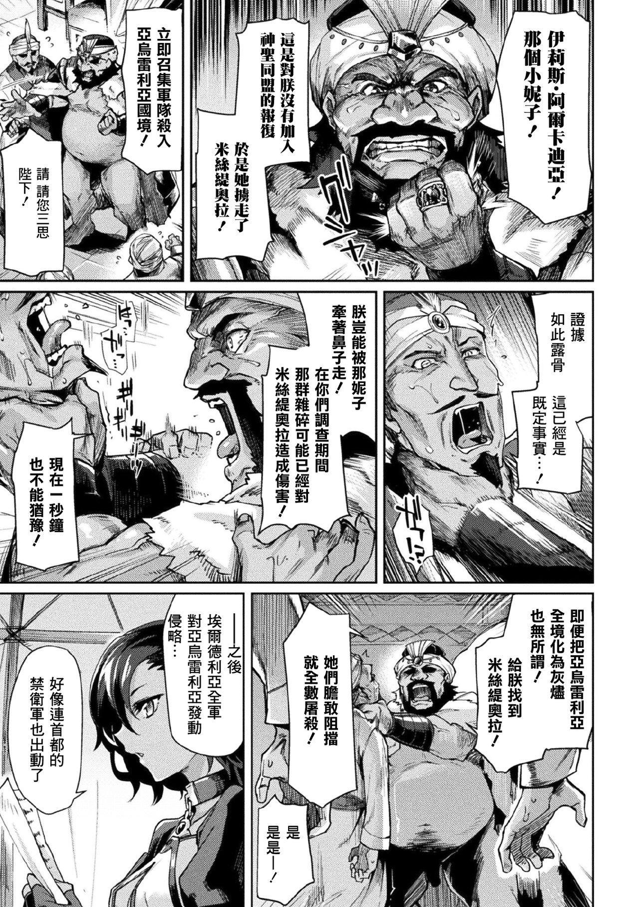 [Tsukitokage] Kuroinu II ~Inyoku ni Somaru Haitoku no Miyako, Futatabi~ THE COMIC Chapter 6 (Kukkoro Heroines Vol. 7) [Digital] [Chinese] [鬼畜王漢化組] [Digital] 5