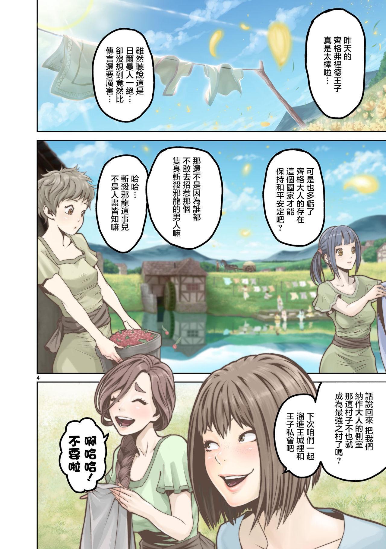 蔷薇园传奇 01-04 Chinese 4