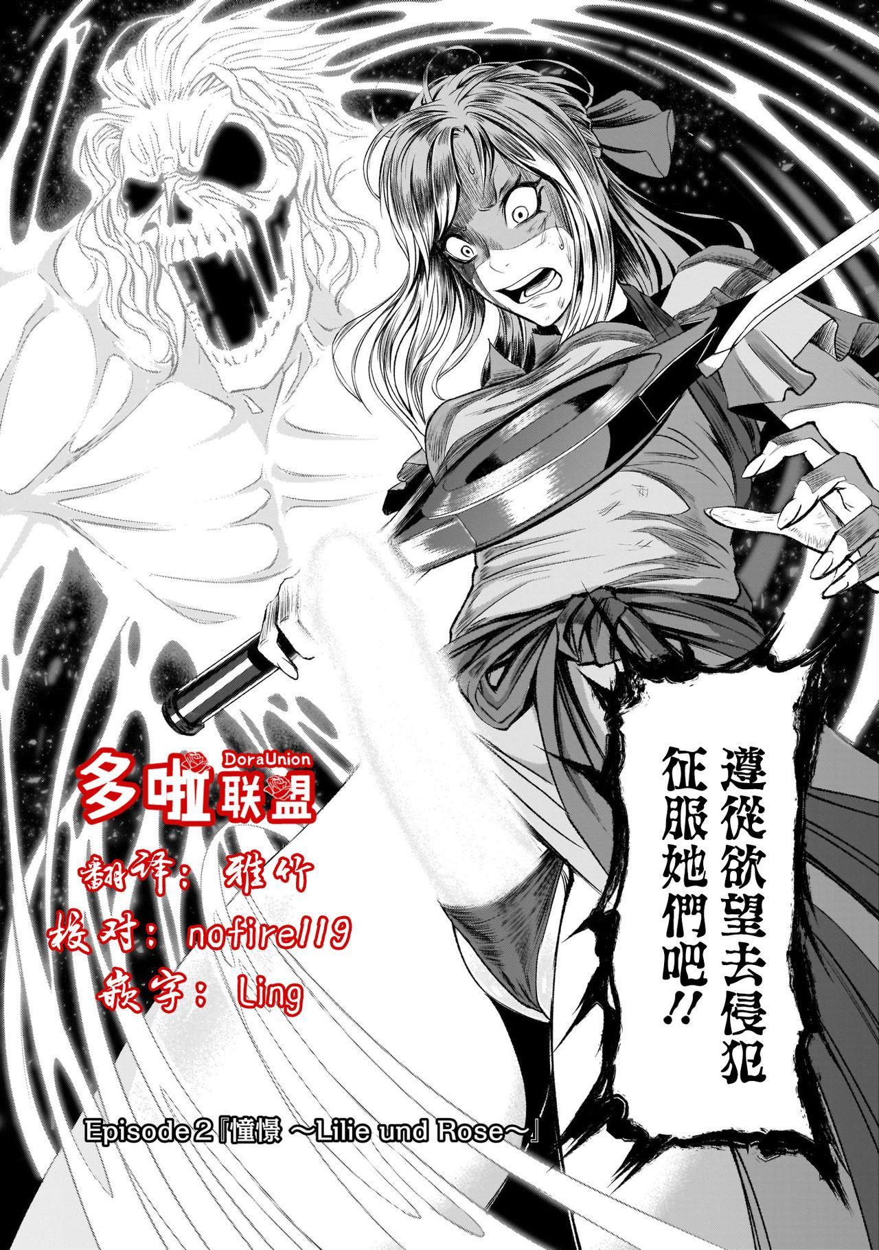 蔷薇园传奇 01-04 Chinese 58