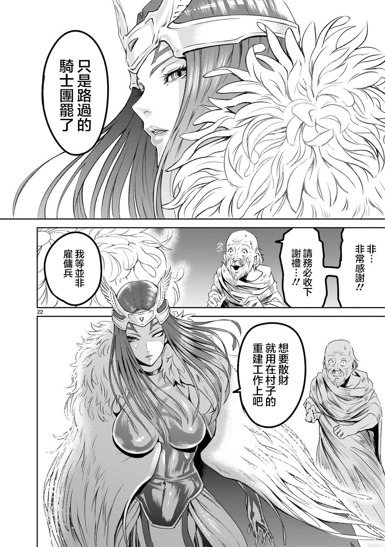 蔷薇园传奇 01-04 Chinese 77