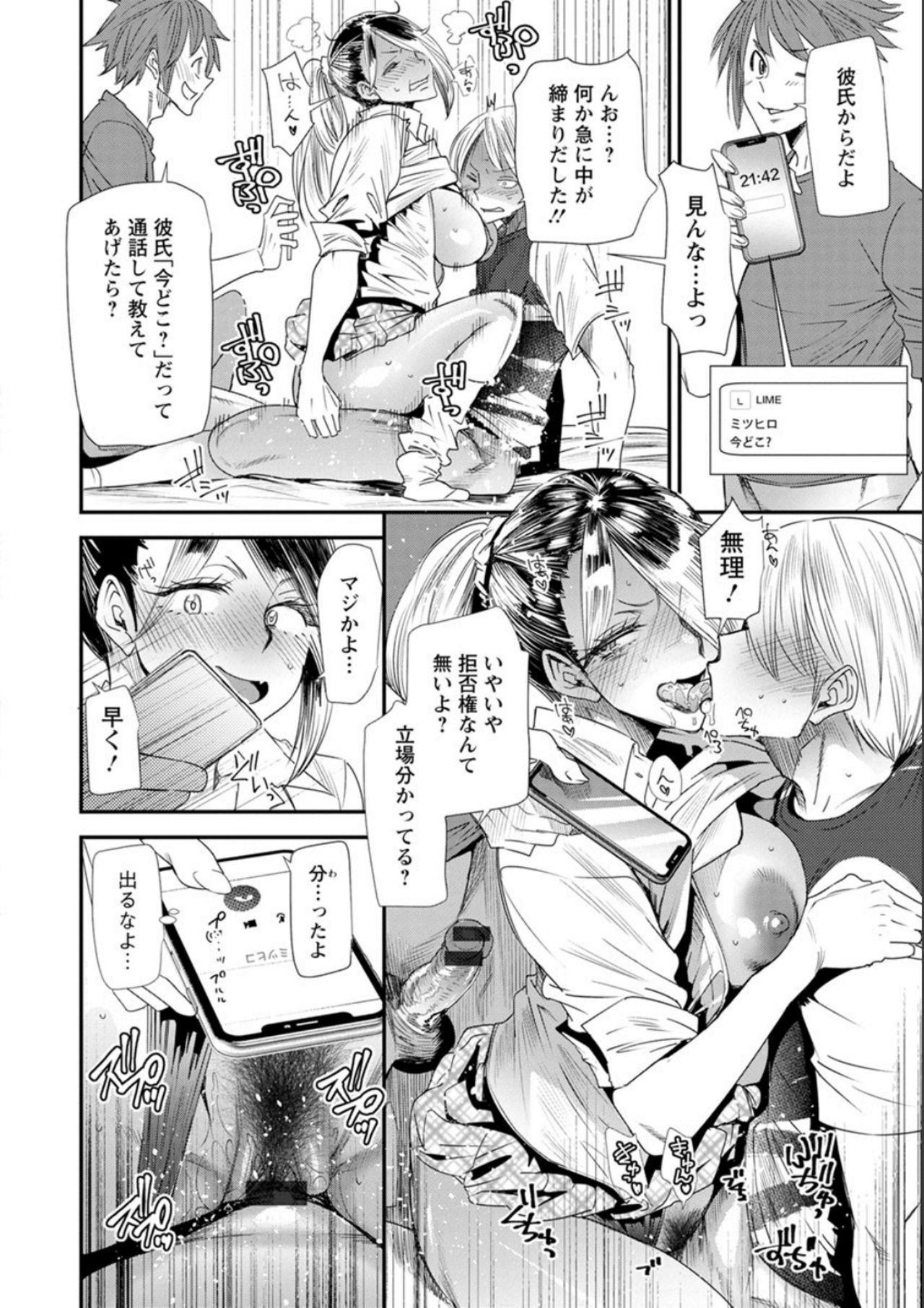 Nao's Secret 99