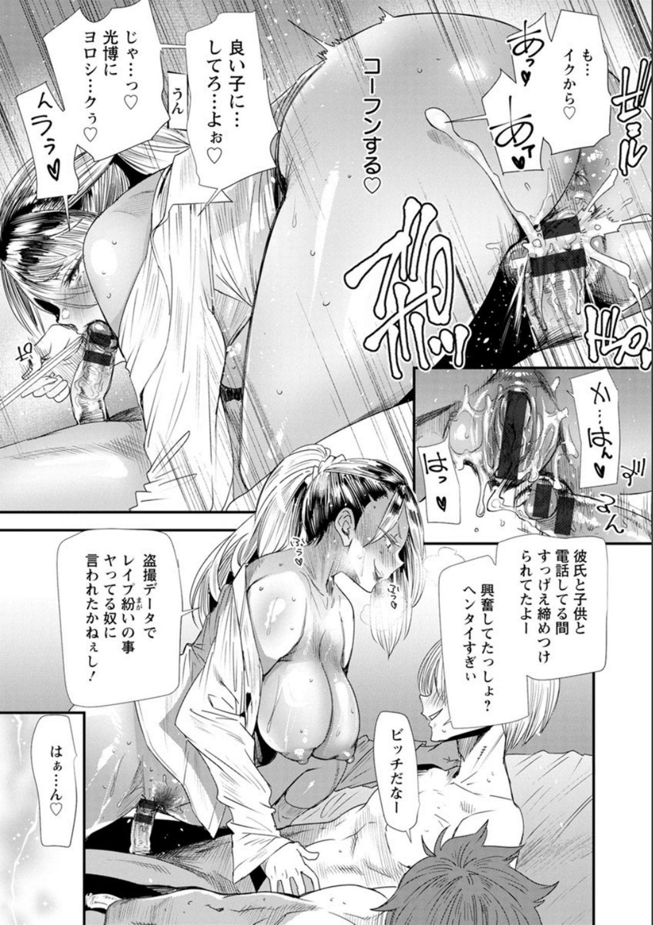 Nao's Secret 102