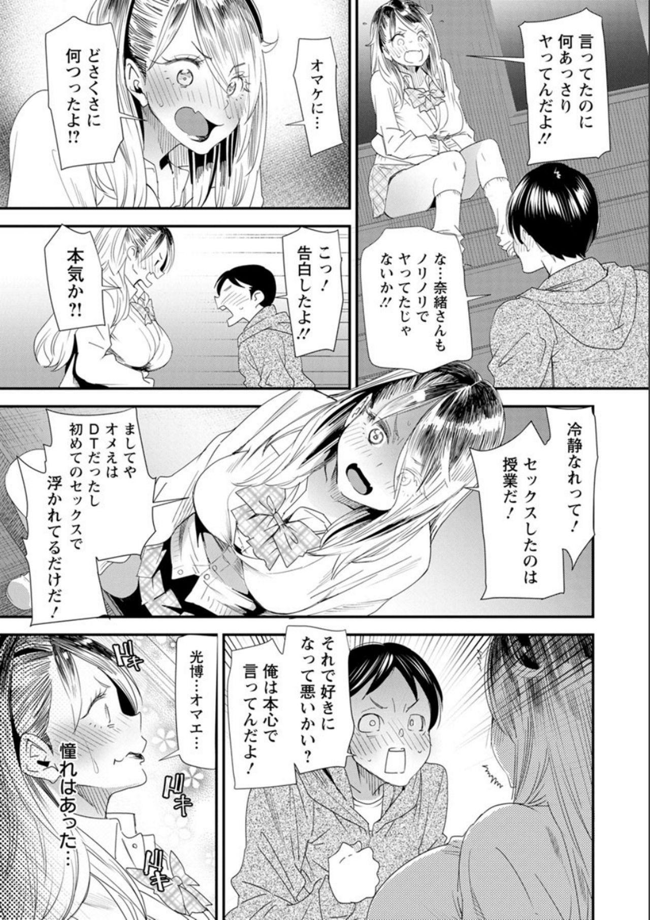 Nao's Secret 10