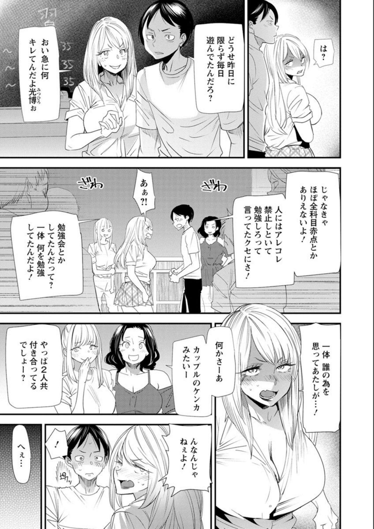 Nao's Secret 109