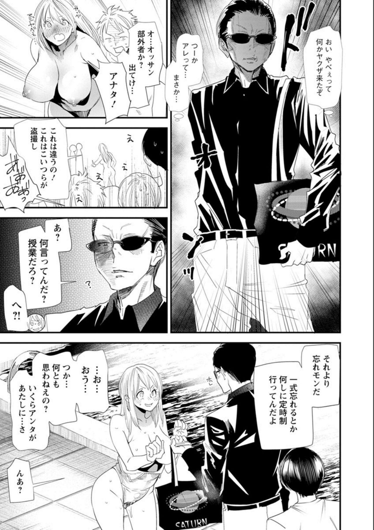 Nao's Secret 129