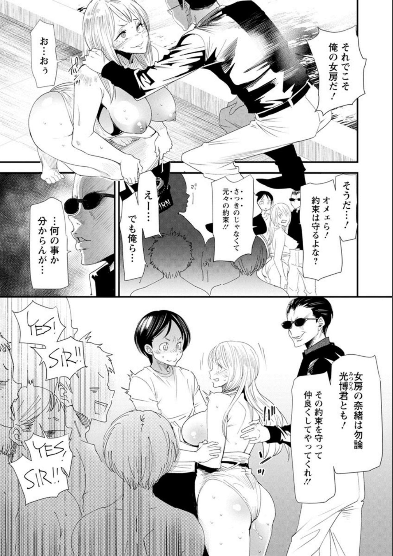 Nao's Secret 131