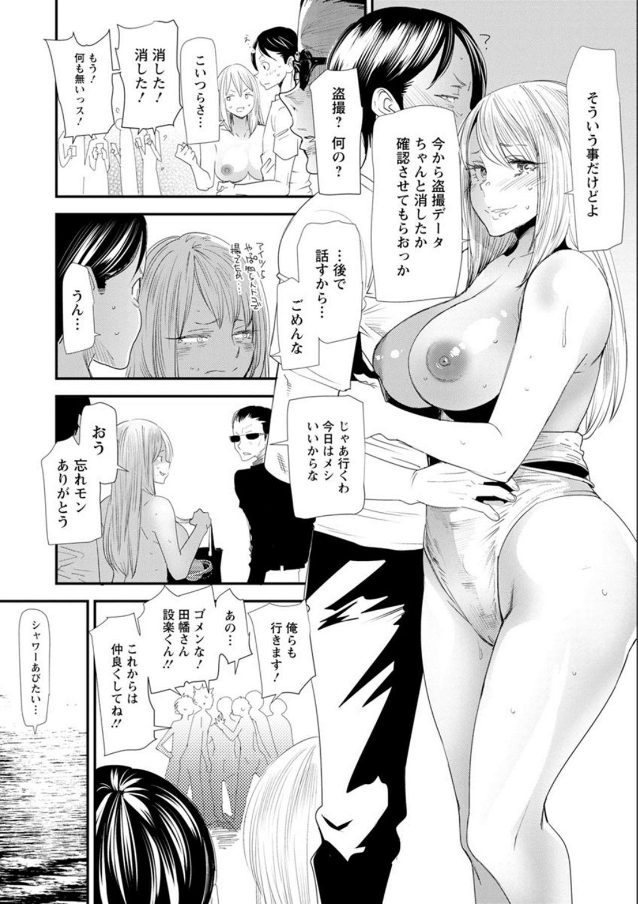 Nao's Secret 132