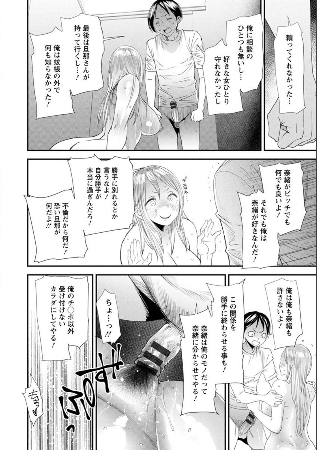 Nao's Secret 142