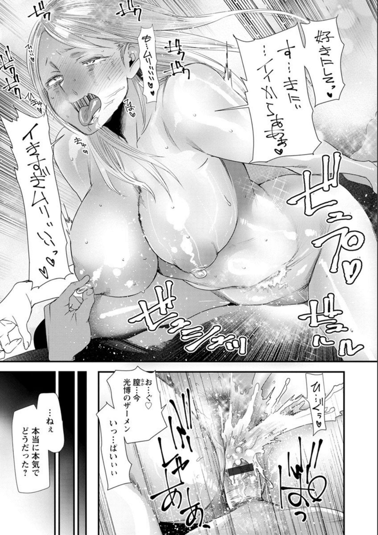 Nao's Secret 145