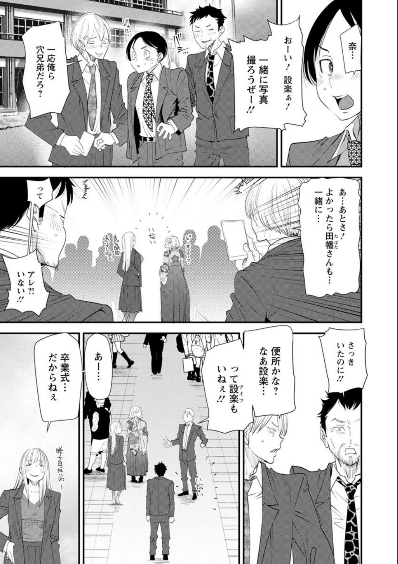 Nao's Secret 151