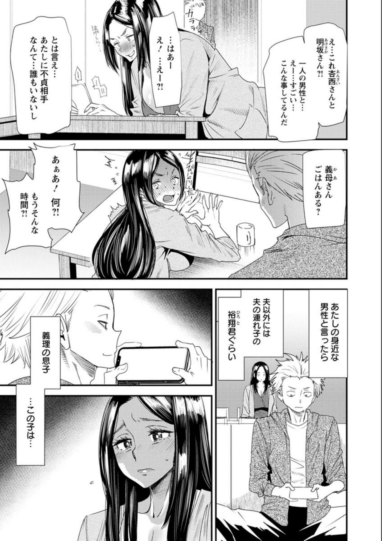 Nao's Secret 172