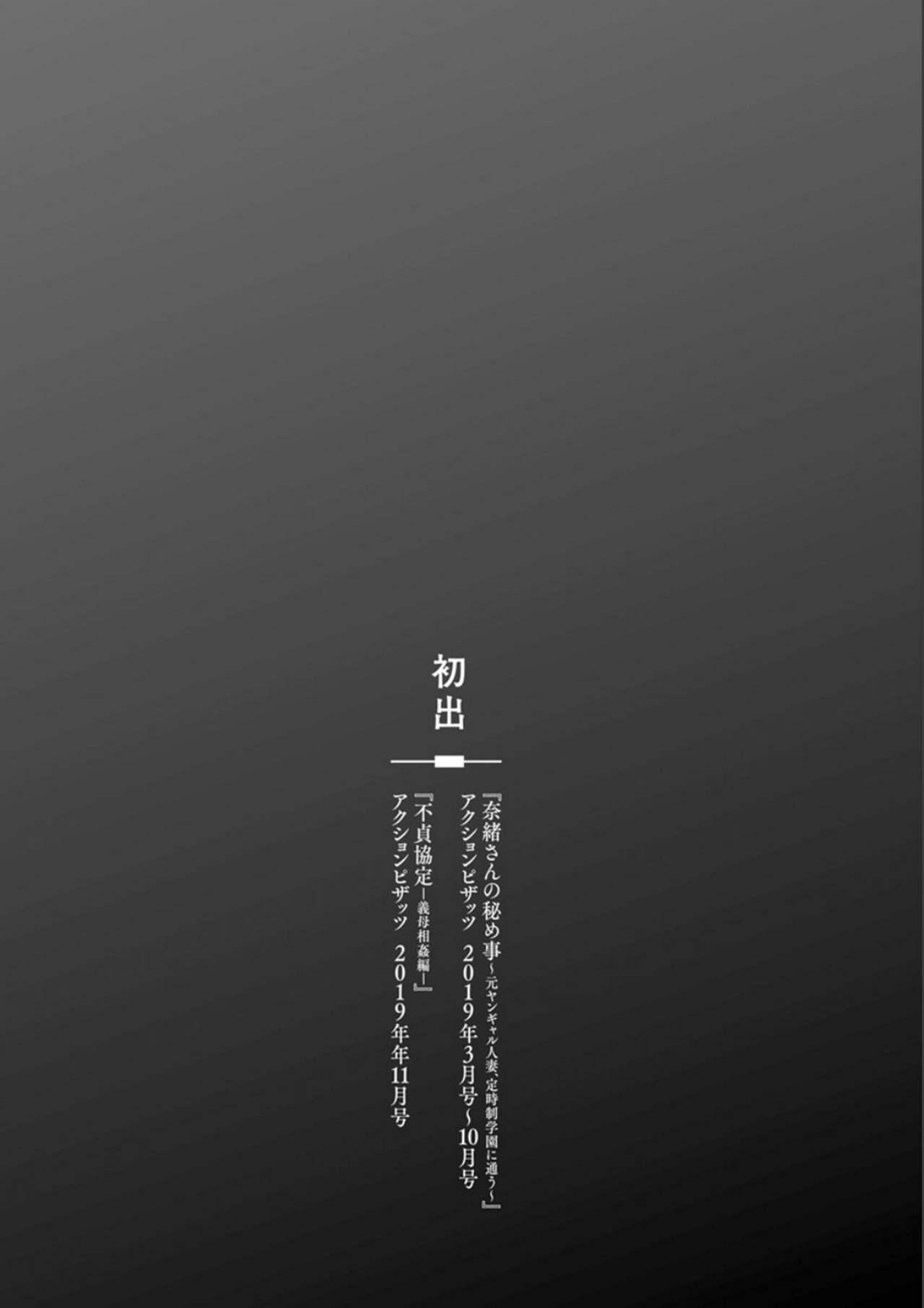 Nao's Secret 188
