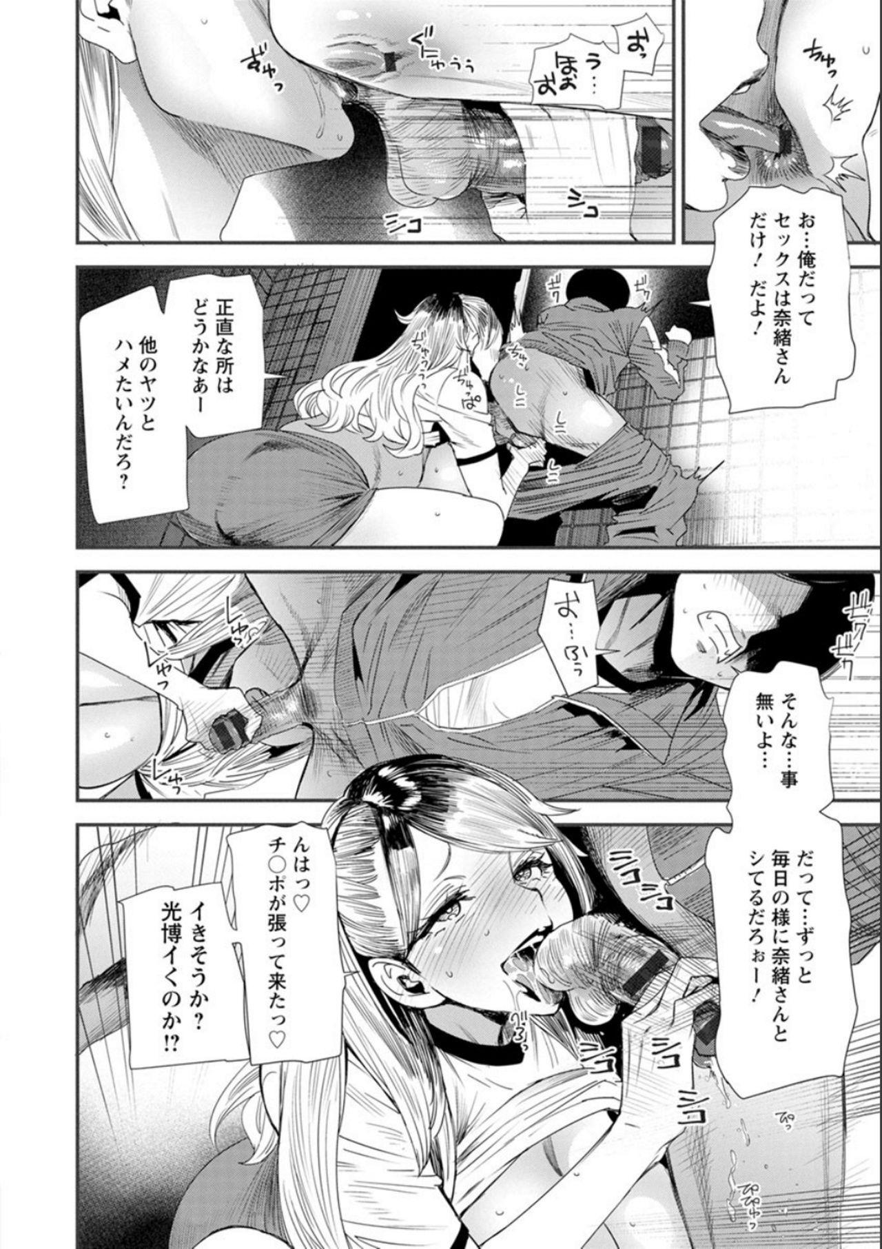 Nao's Secret 31