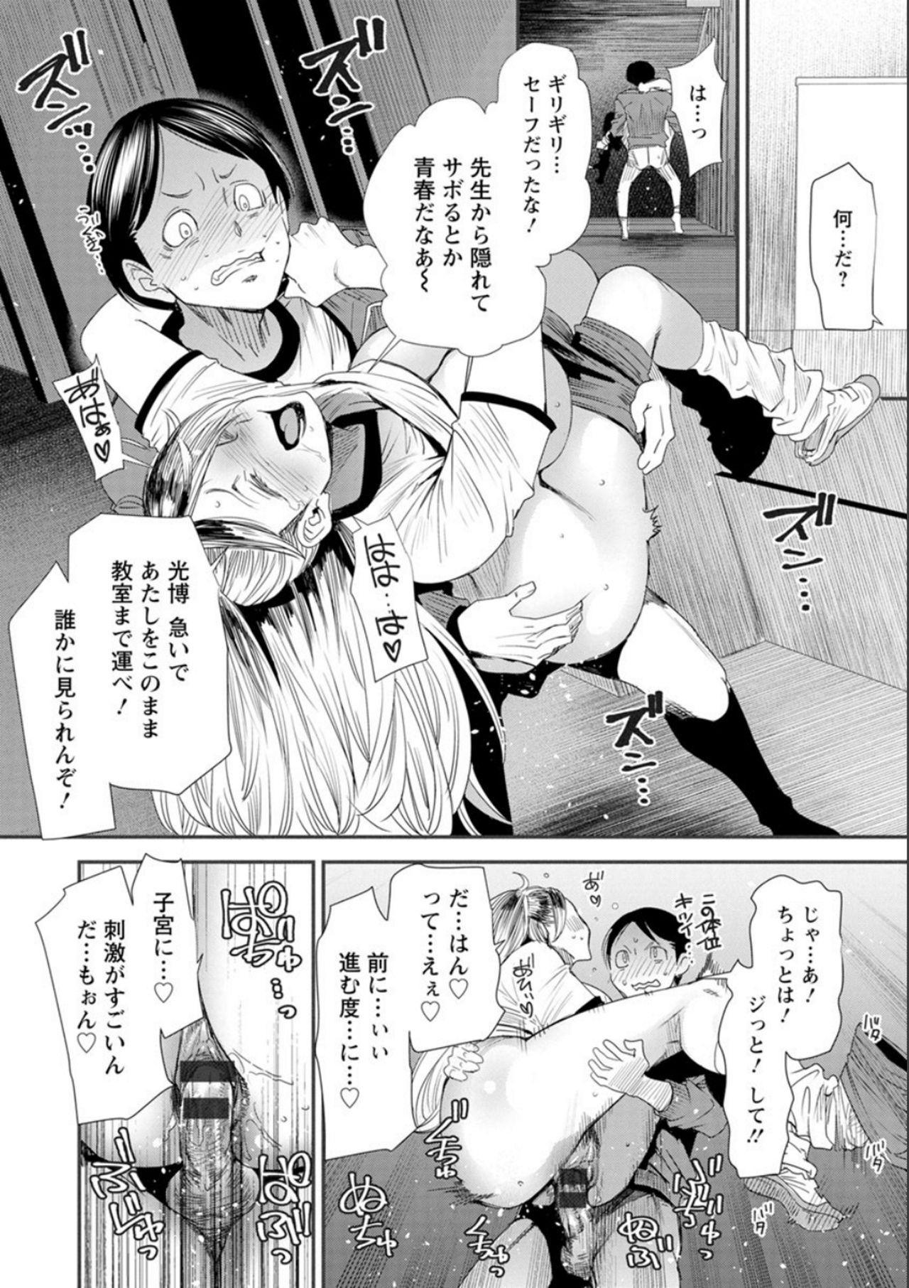 Nao's Secret 35