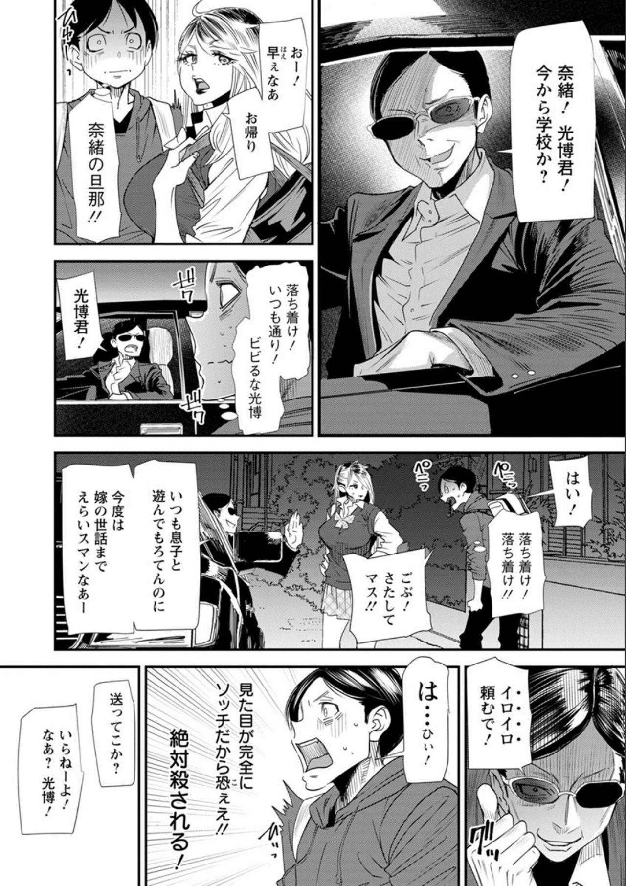 Nao's Secret 49