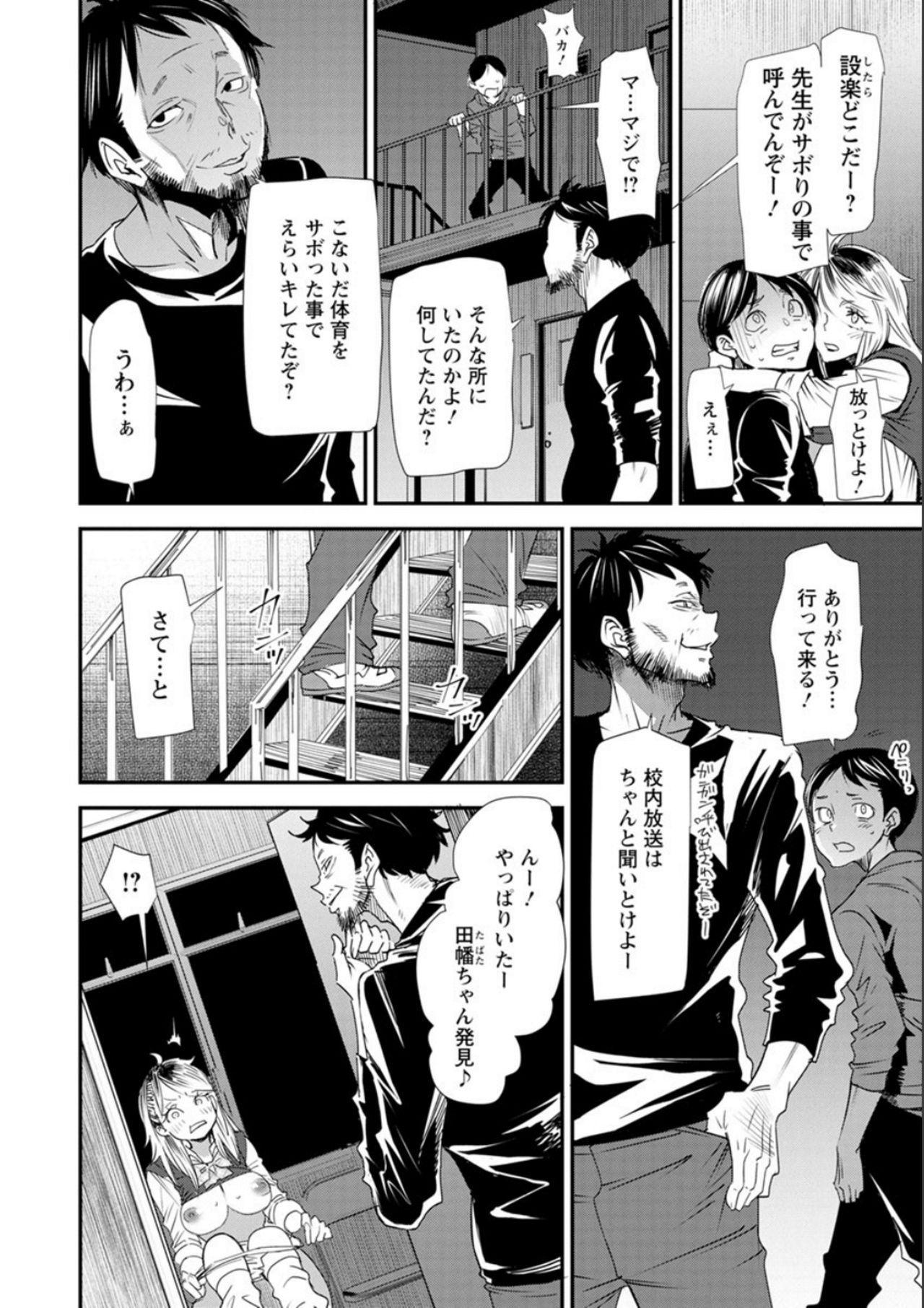 Nao's Secret 53
