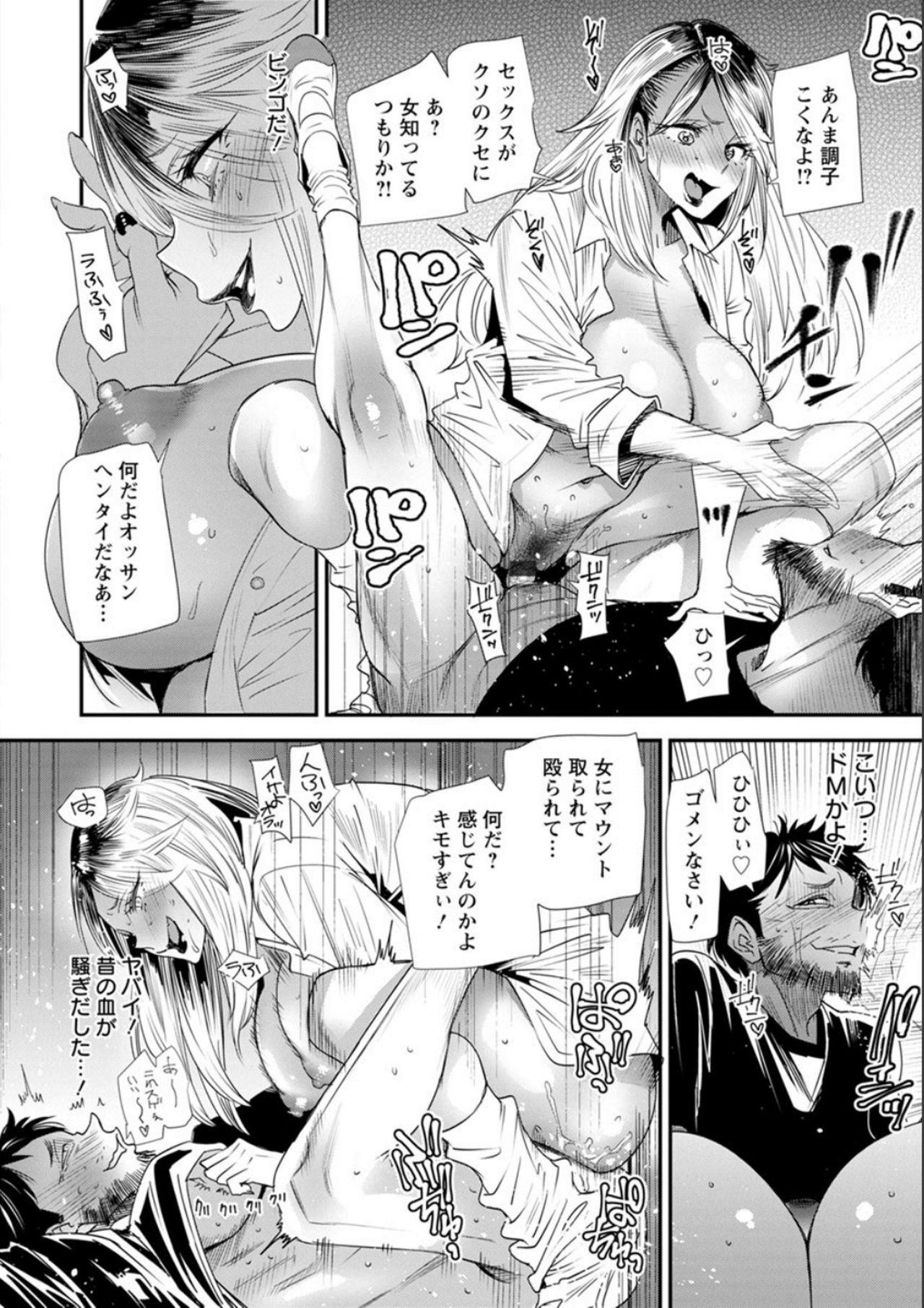 Nao's Secret 61