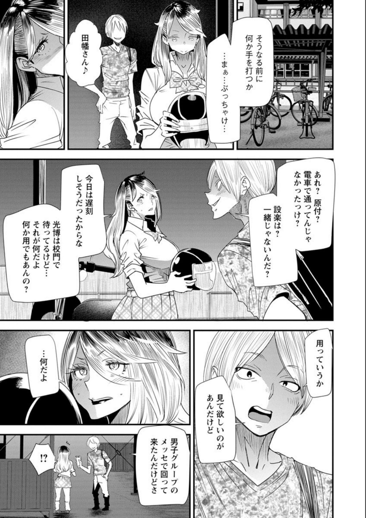 Nao's Secret 70