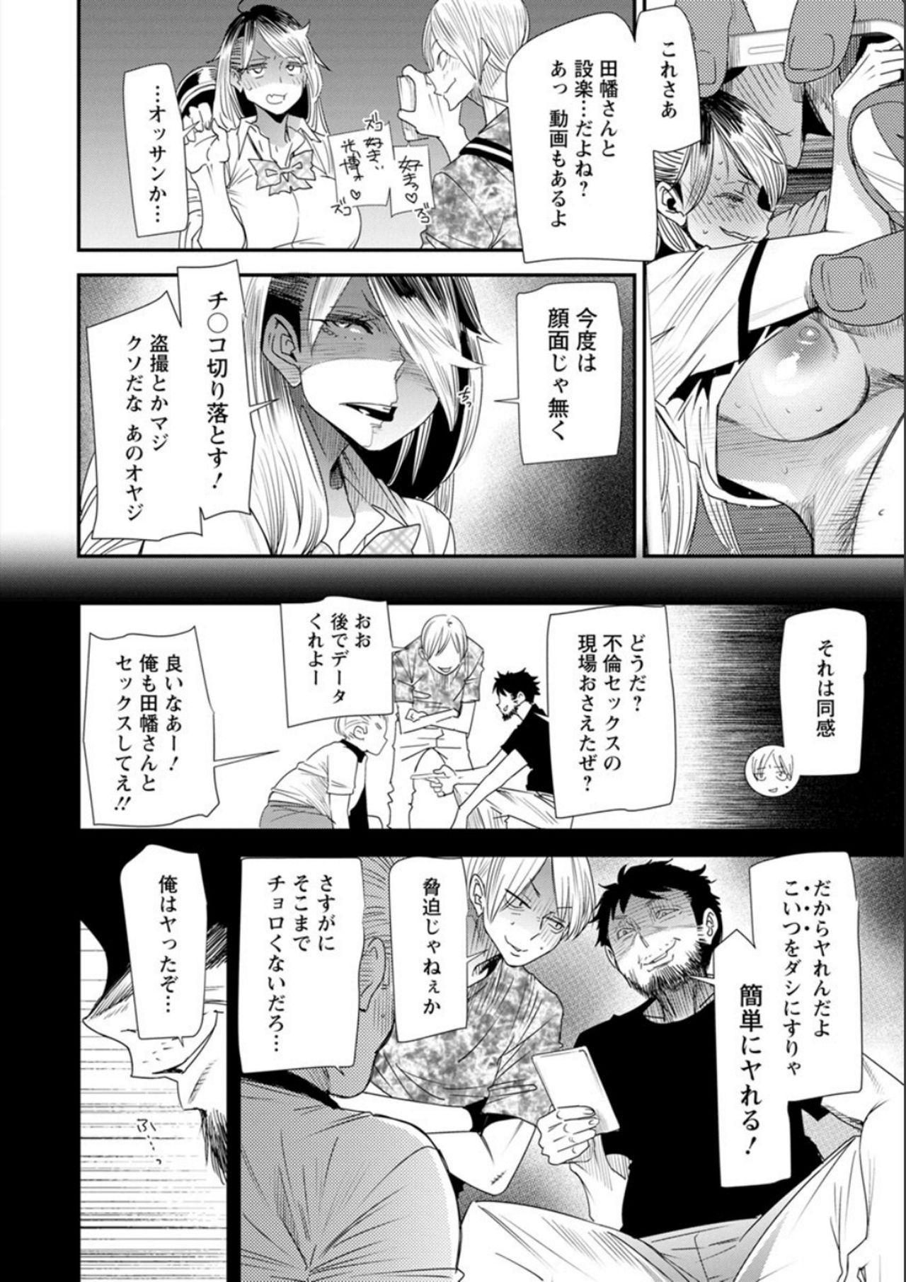 Nao's Secret 71