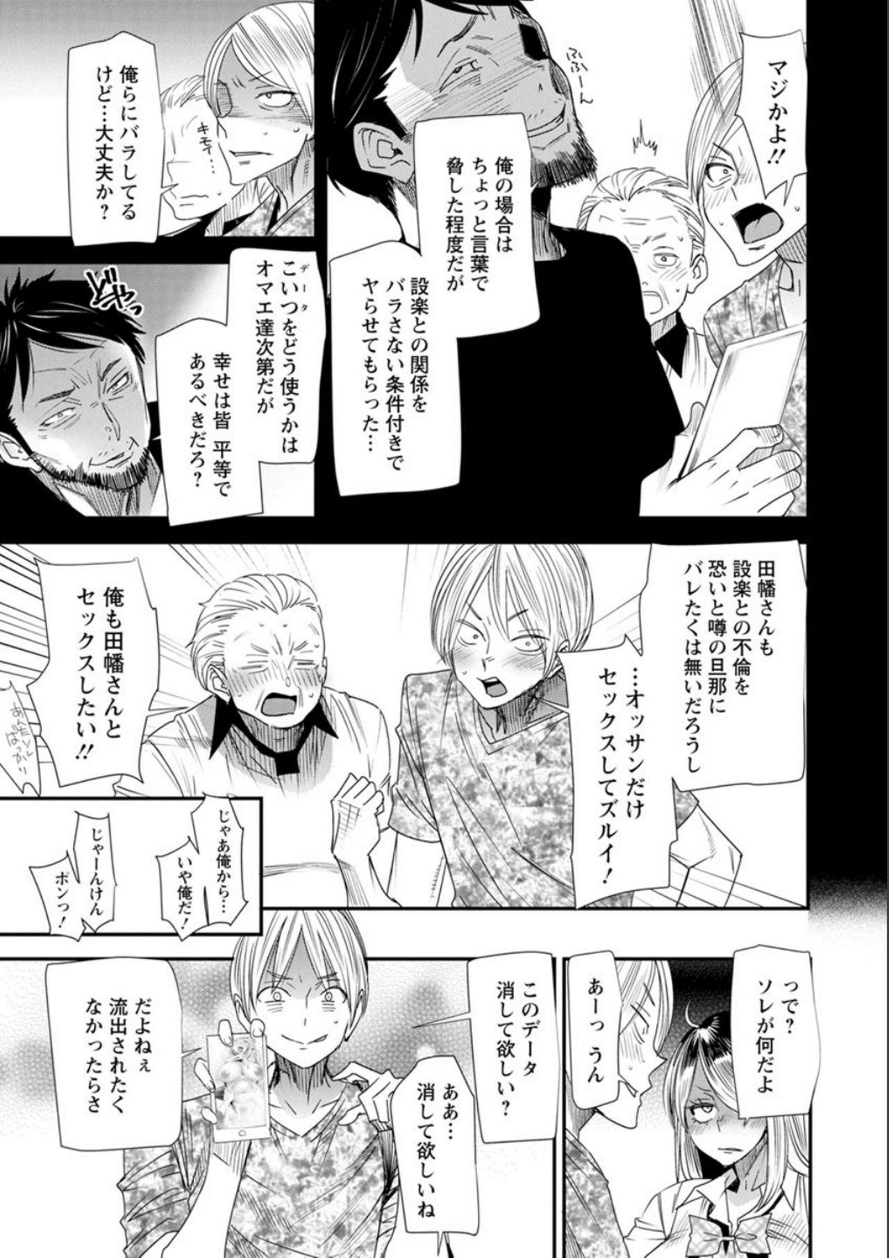 Nao's Secret 72