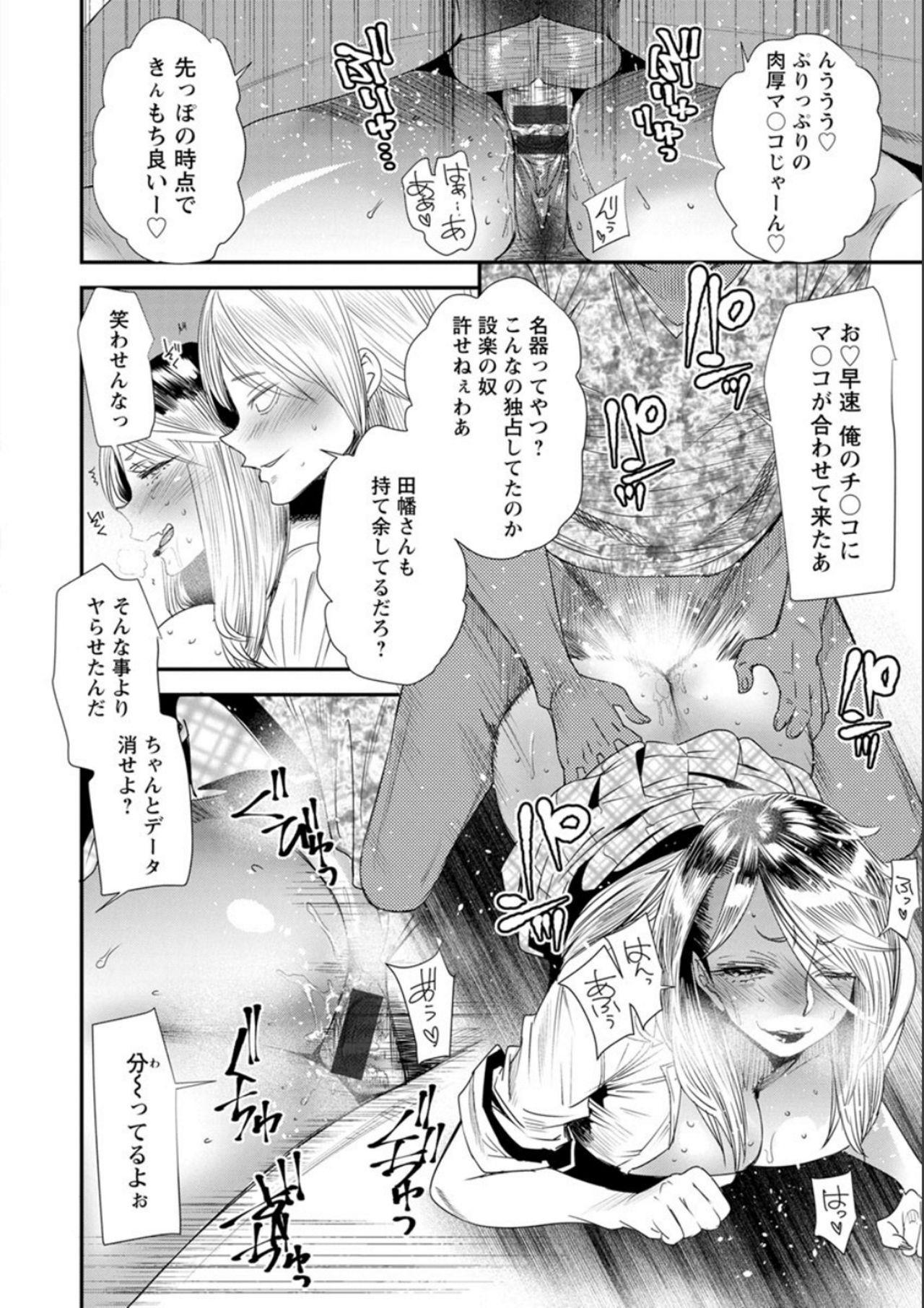 Nao's Secret 79