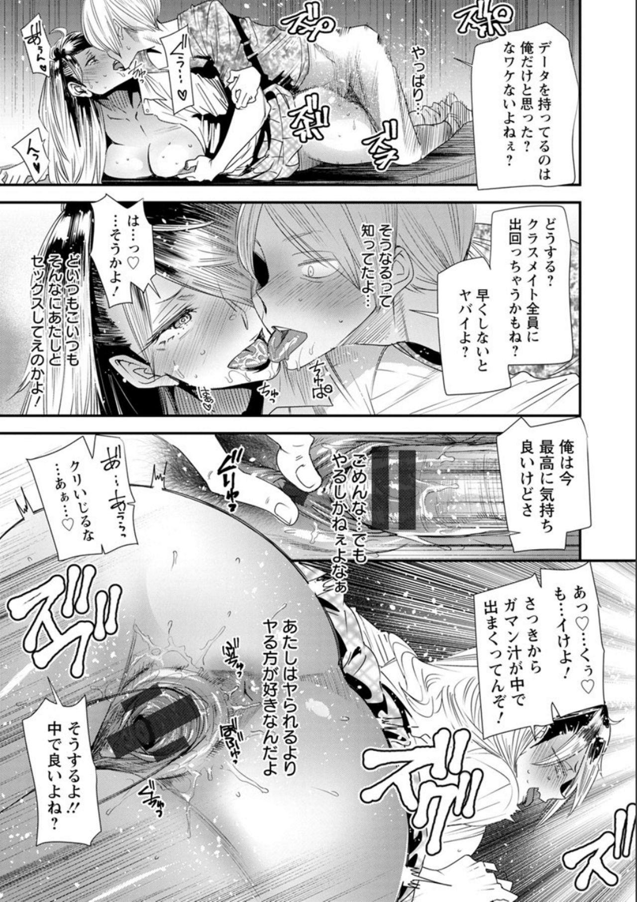 Nao's Secret 82
