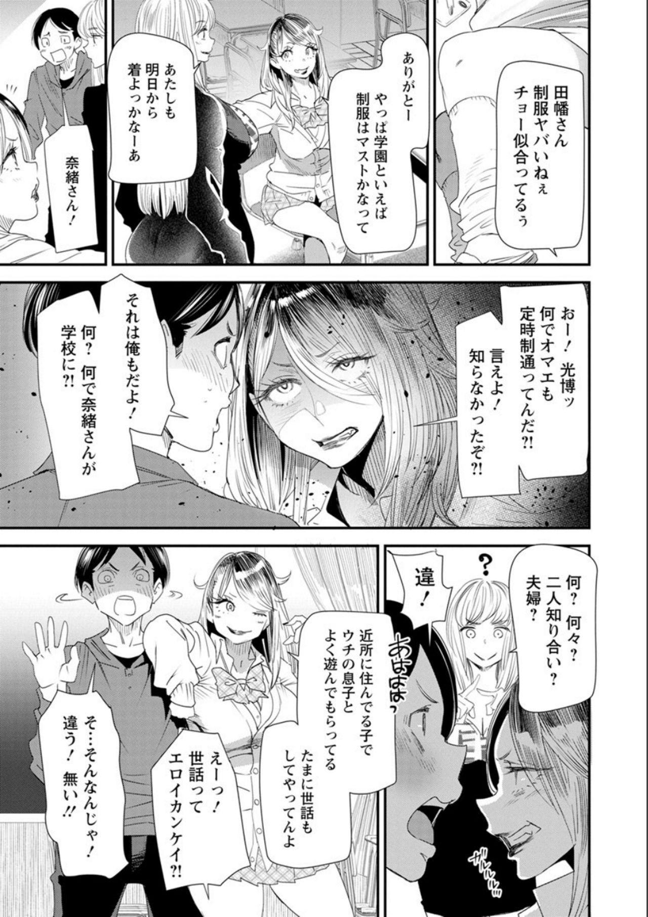 Nao's Secret 8