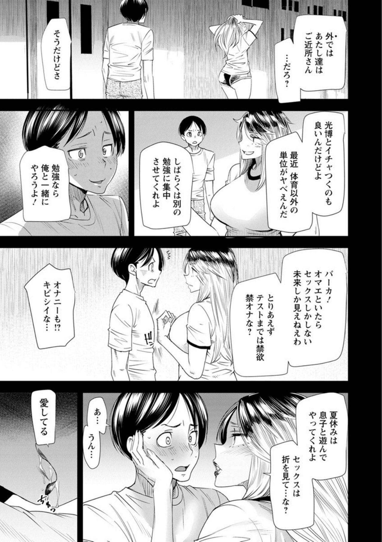 Nao's Secret 90
