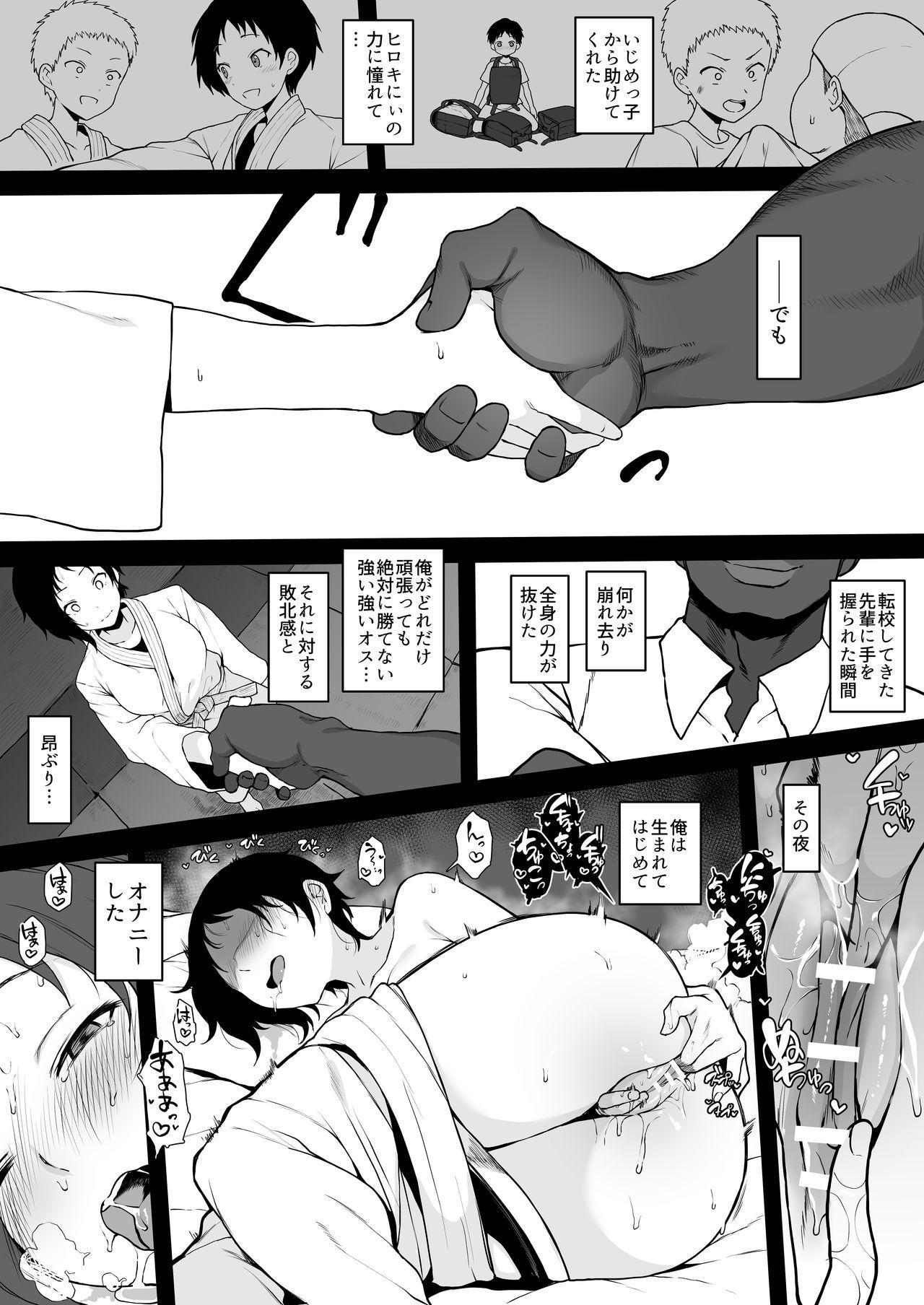 [Terasu MC] Kokujin no Tenkousei NTR ru (5) Kouhai o NTR ru 7