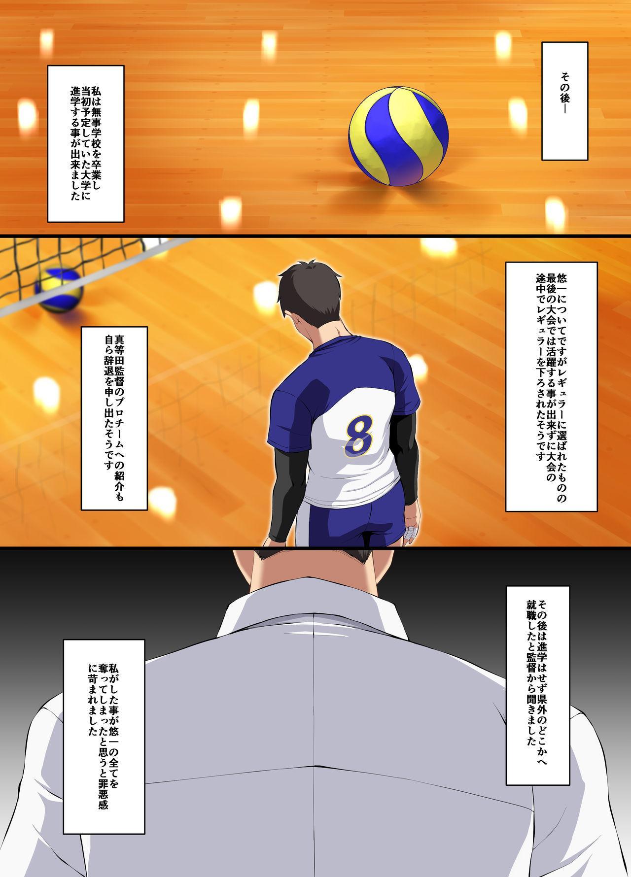 Ochiba Tori 44