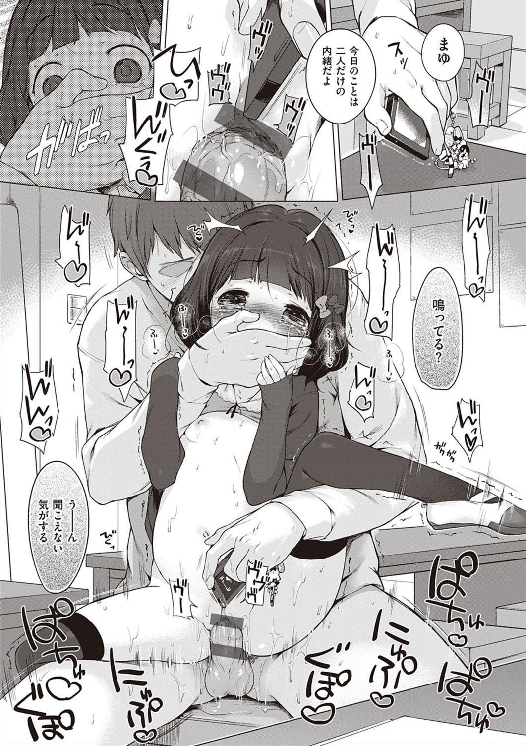 Motto! Hatsukoi Ribbon. 243