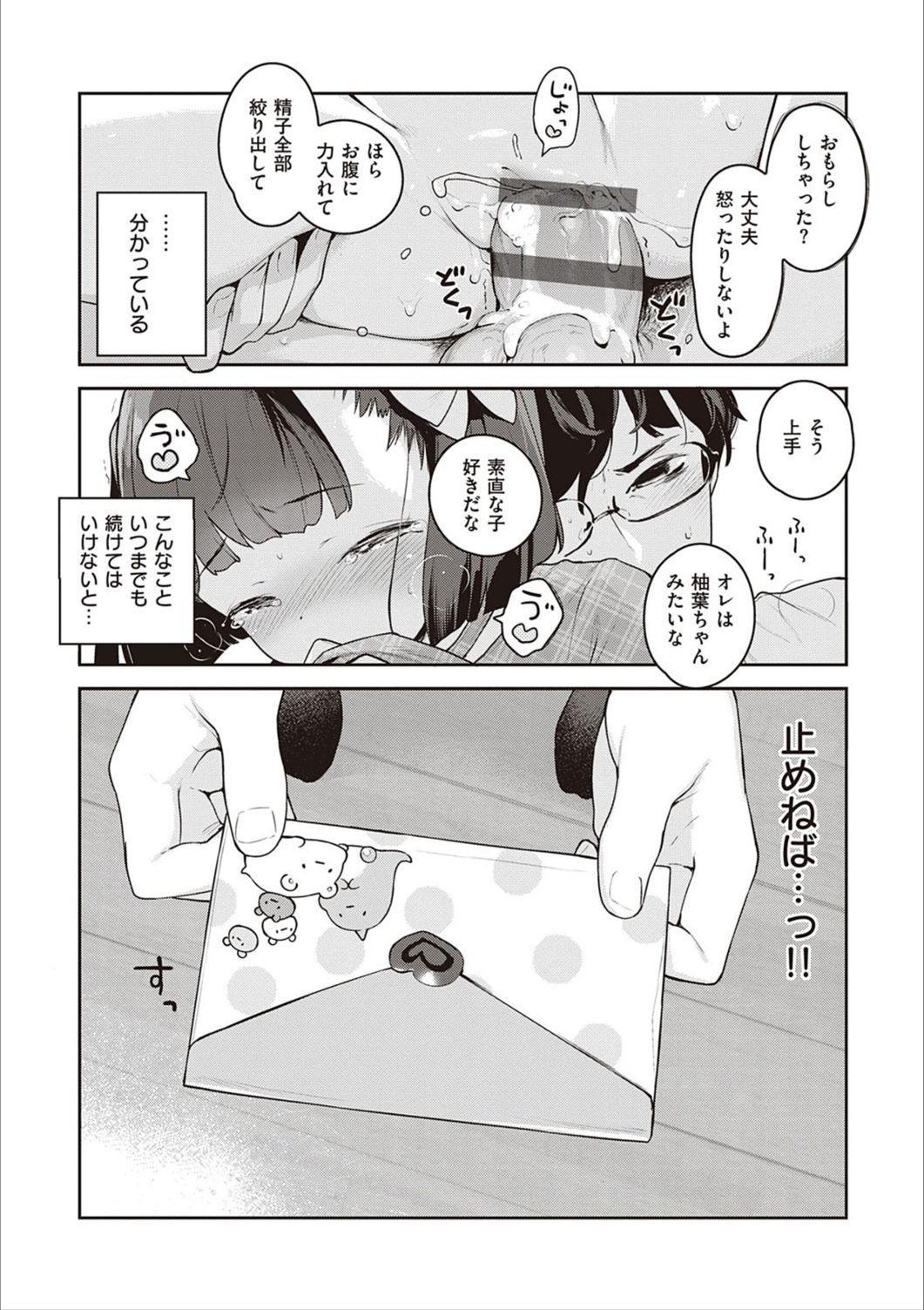 Motto! Hatsukoi Ribbon. 309