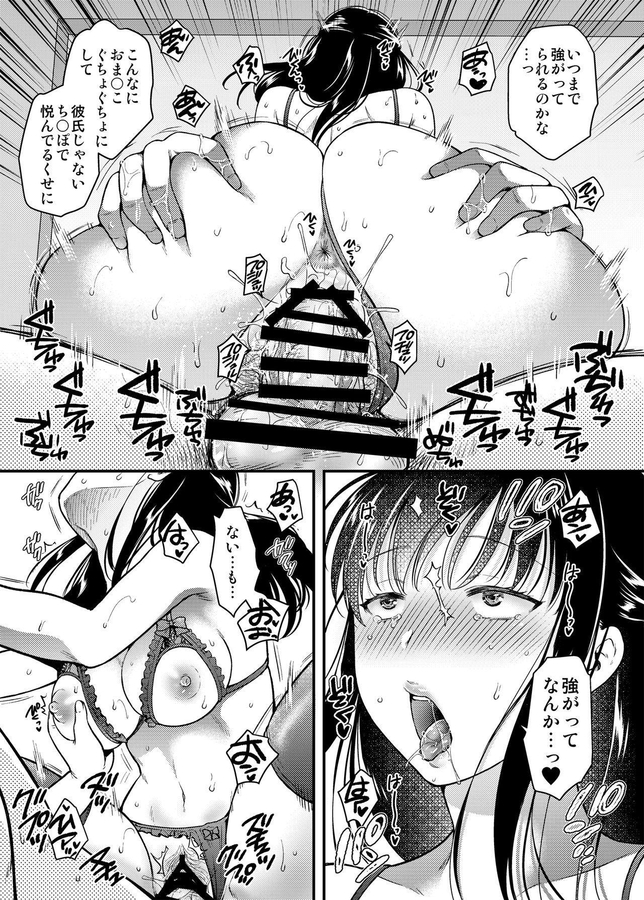 Anata no Shinyuu ni Dakarete 3 16