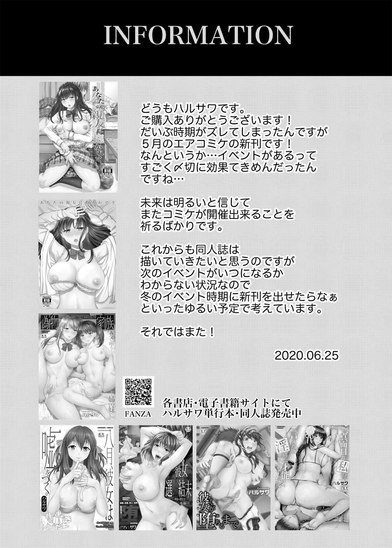 Anata no Shinyuu ni Dakarete 3 20