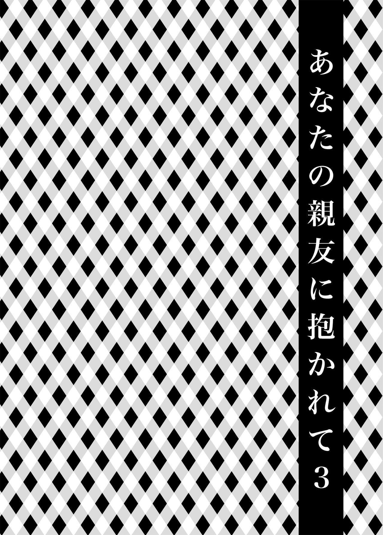 Anata no Shinyuu ni Dakarete 3 3