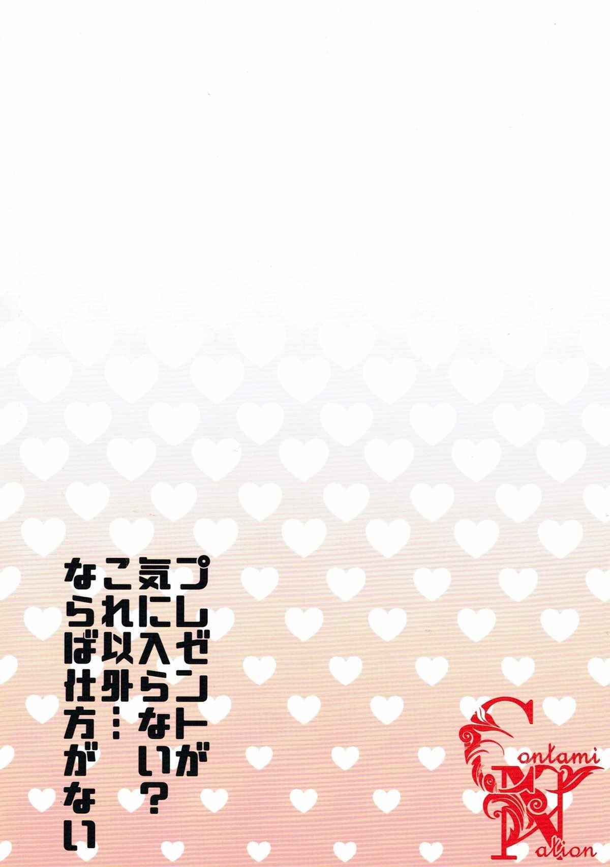 Present ga Ki ni Iranai? Kore Igai... Naraba Shikata ga Nai | You don't like the present? Something else... I guess it can't be helped then 17