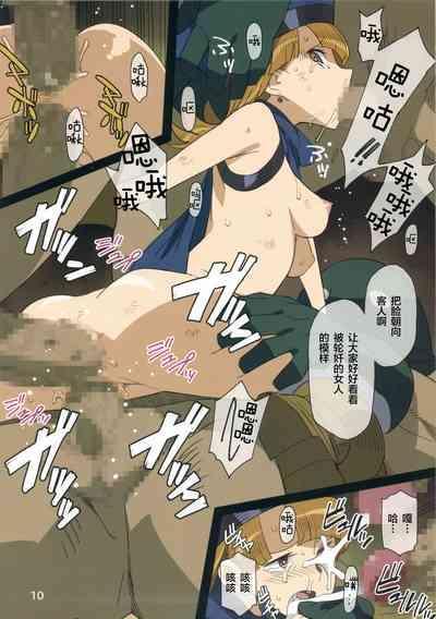 Narazumono no Utage - Feast of rogue 9