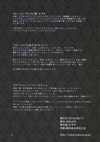Narazumono no Utage - Feast of rogue 1