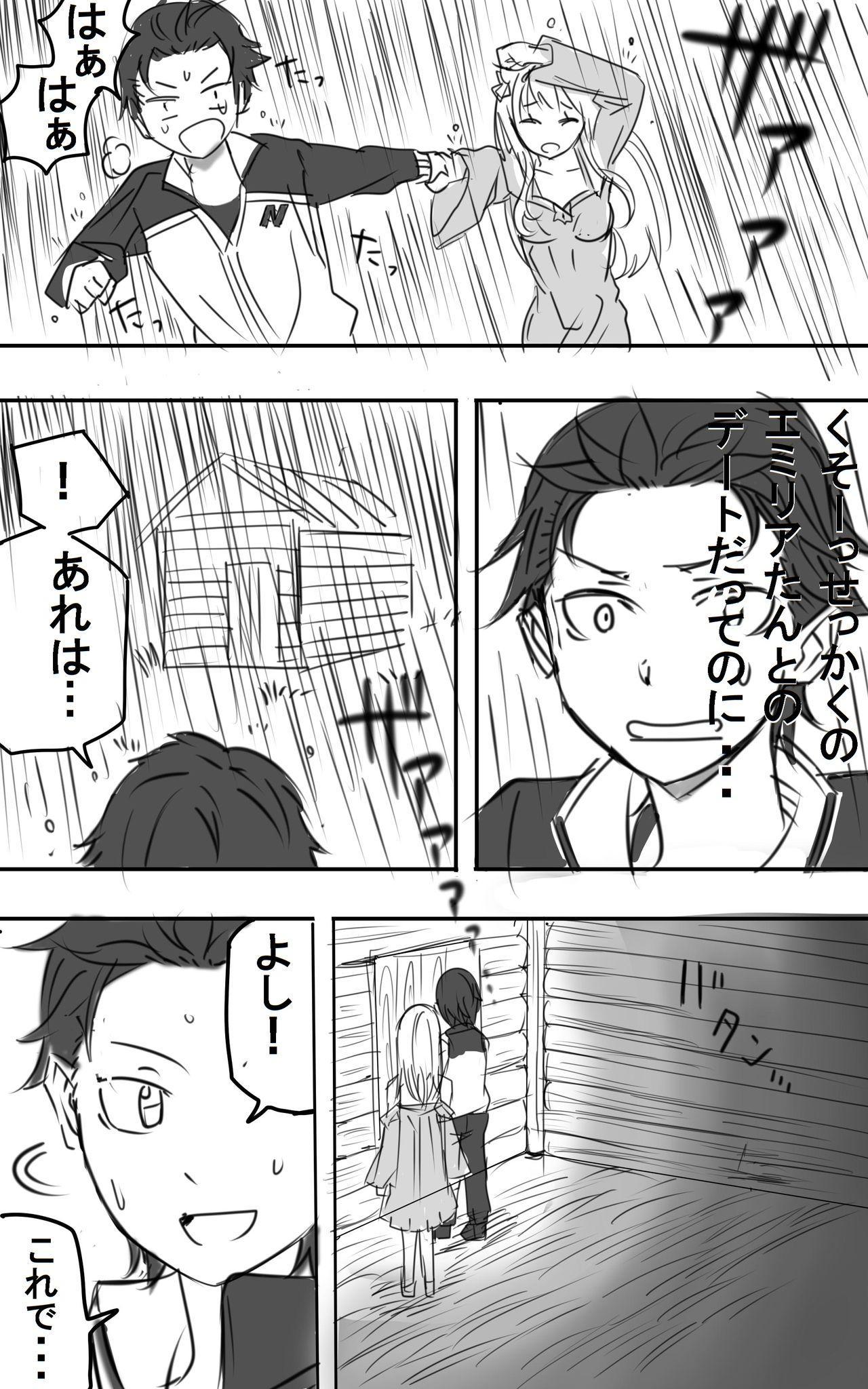 [NIJI-TERU] Emilia-tan to Sugooku Sex Sono 1-10 (Re:Zero kara Hajimeru Isekai Seikatsu) 2
