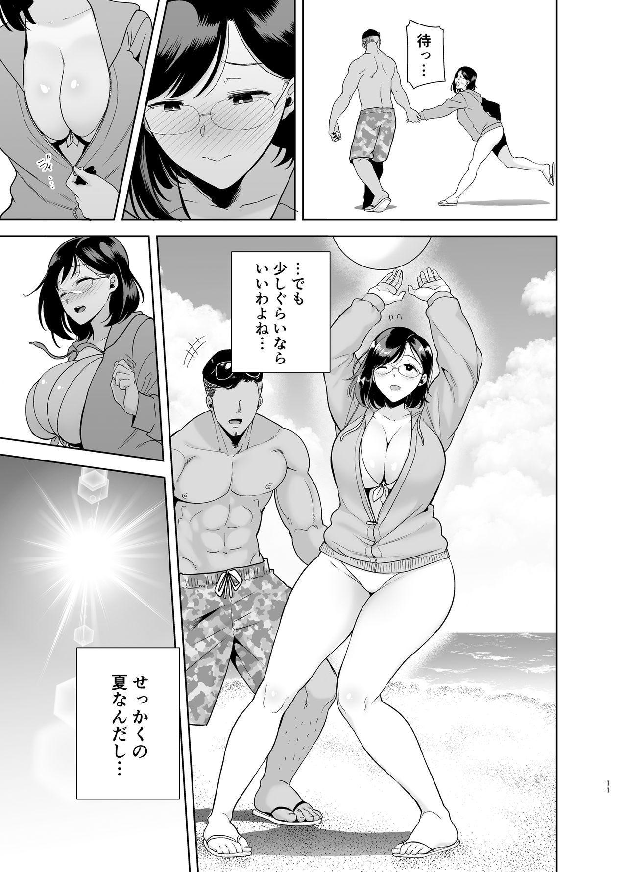 Natsuzuma 9
