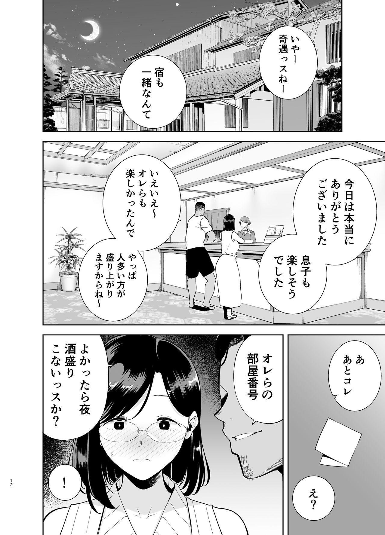 Natsuzuma 10
