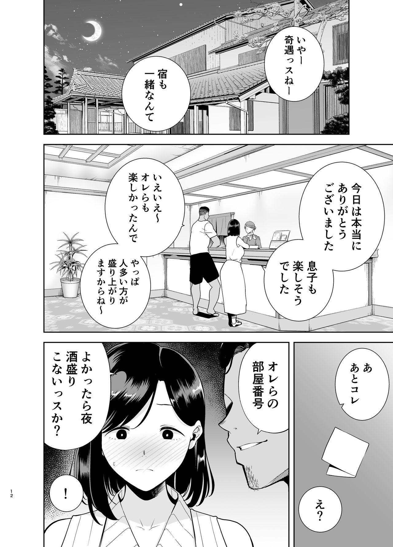 Natsuzuma 110
