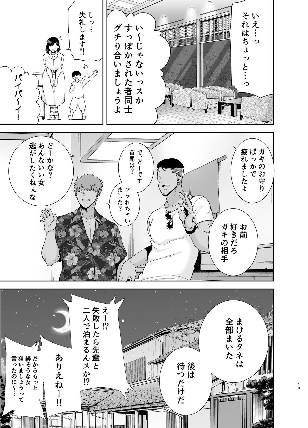 Natsuzuma 11
