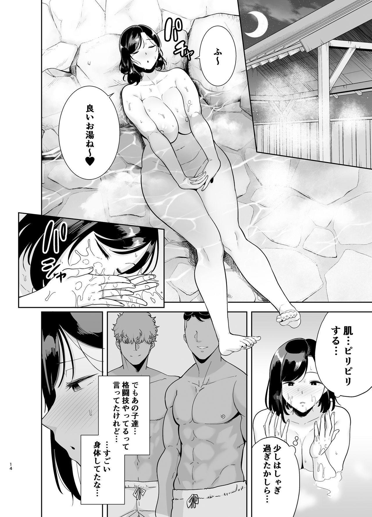Natsuzuma 12
