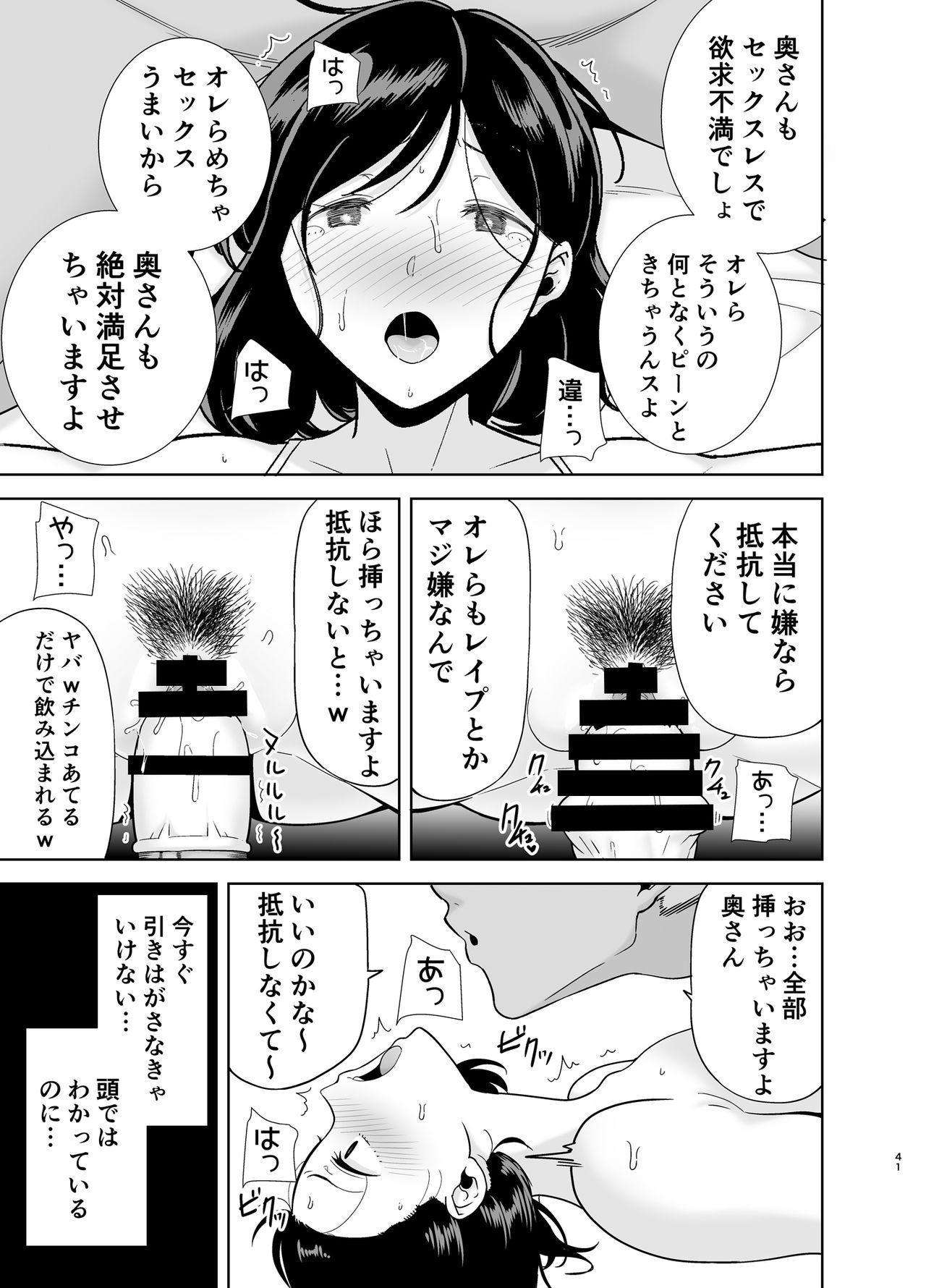 Natsuzuma 139