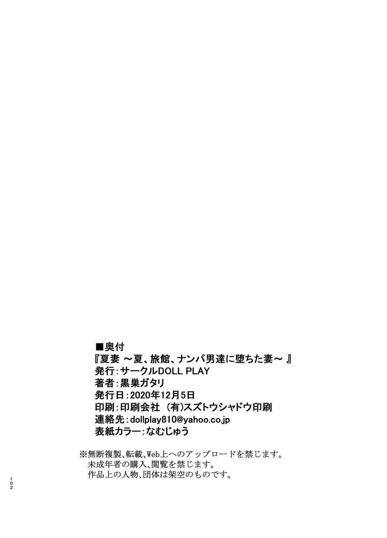 Natsuzuma 200