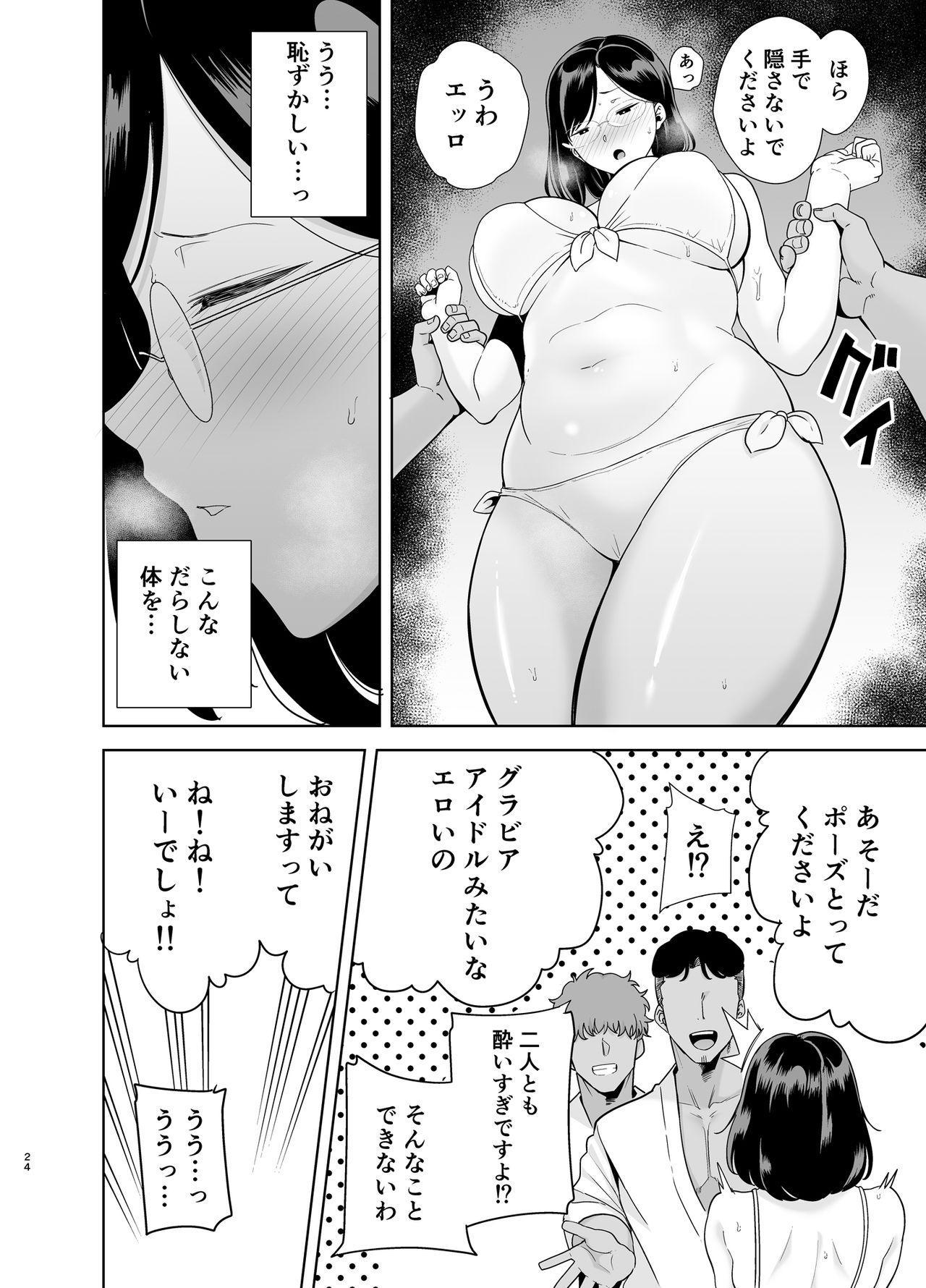 Natsuzuma 22