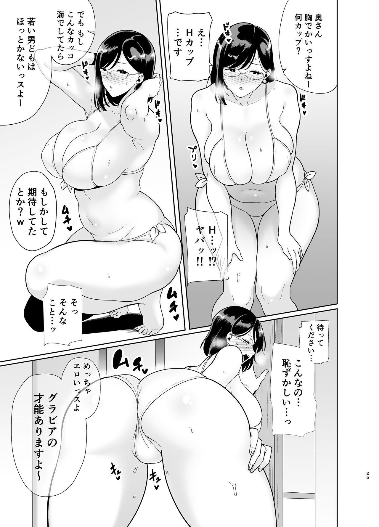 Natsuzuma 23