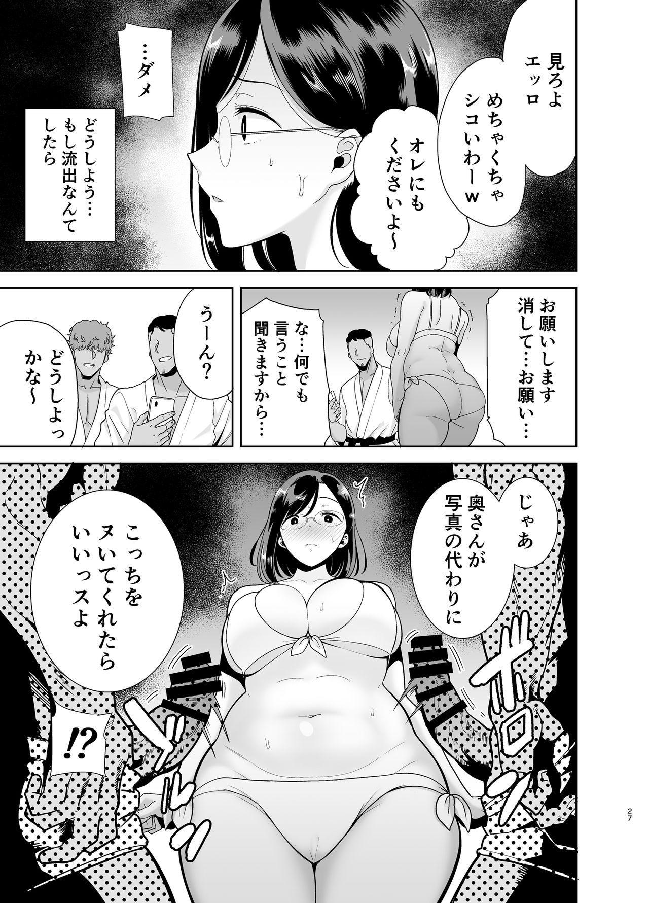 Natsuzuma 25